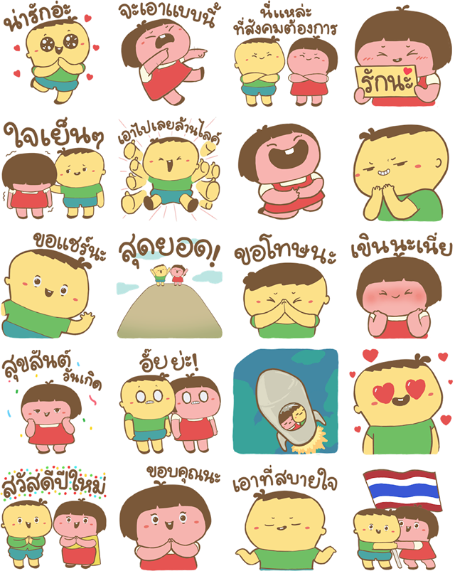 Salapao & Numnim Facebook Stickers