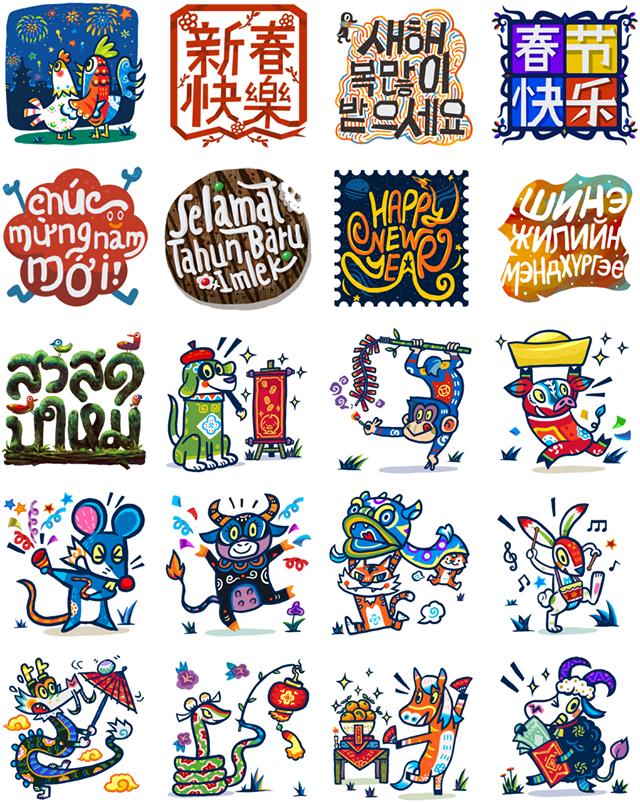 Lunar New Year 2017 Facebook Sticker